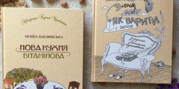 Коломиянам презентують перевидання столітніх кулінарних книг. АНОНС