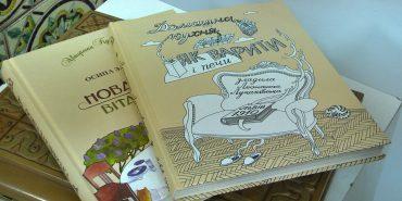 Як варили і пекли 100 років тому: у Коломиї презентували давні кулінарні книжки. ВІДЕО