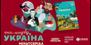 Завершено зйомки першого сезону мультсеріалу про Україну