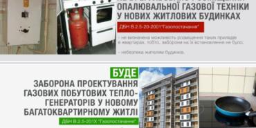 Мінрегіон заборонив встановлювати газові котли в нових квартирах