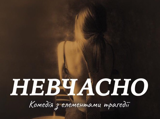 """Театр """"Соломія"""" запрошує коломиян на комедію з елементами трагедії. АНОНС"""
