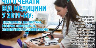 """У МОЗ повідомили, які послуги увійдуть у програму """"Безкоштовна діагностика"""" з 1 липня 2019"""