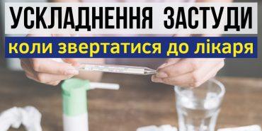 Як лікувати застуду чи ГРВІ: поради від Уляни Супрун
