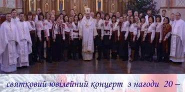 """Коломиян запрошують на концерт з нагоди 20-річчя хору """"Світло Тавору"""""""