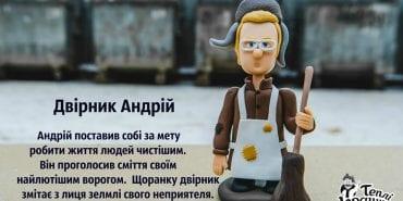 """""""Обідранці"""": прикарпатець створив нову колекцію """"Теплих іграшок"""". ФОТО"""
