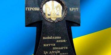 Коломиян запрошують на літературно-мистецький вечір присвячений героям Крут