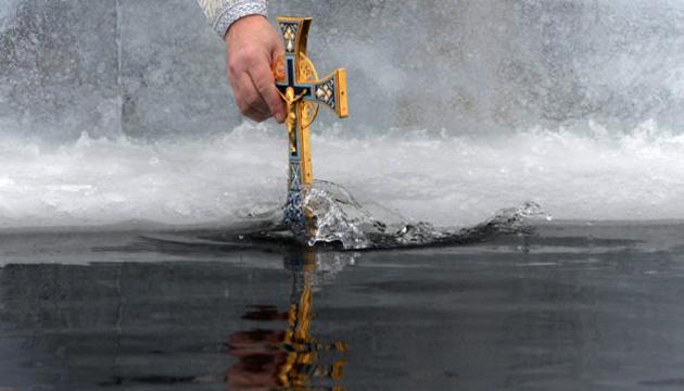 19 січня - Хрещення Господнє: традиції і прикмети