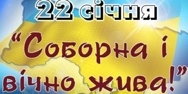Коломиян запрошують на урочистості з нагоди відзначення 100-річчя Соборності України