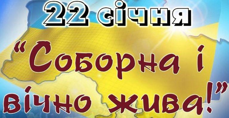 Сьогодні у Коломиї відбудуться урочистості до 100-річчя Соборності України