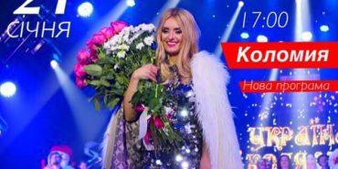 Сьогодні в Коломиї з різдвяним концертом виступить Ірина Федишин. АНОНС