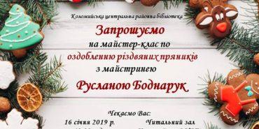 Коломиян запрошують на майстер-клас з оздоблення різдвяних пряників