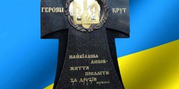 29 січня у Коломиї вшанують пам'ять героїв Крут. АНОНС