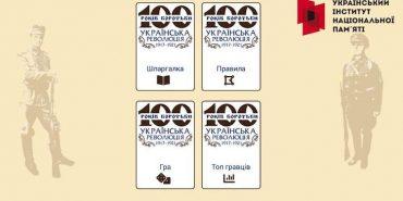 В Україні розробили комп'ютерну гру, за допомогою якої можна вивчати історію