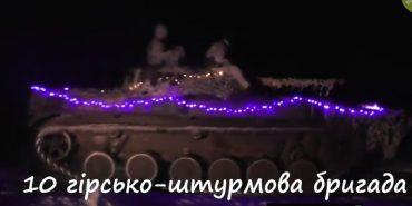 """""""Буде свято на твоїй землі…"""": 10 бригада привітала з Новим роком та Різдвом. ВІДЕО"""