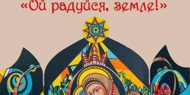 """У Коломиї відбудеться XIV Різдвяний фестиваль """"Ой радуйся, земле!"""""""