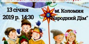 У Коломиї відбудеться традиційний фестиваль вертепів. АНОНС