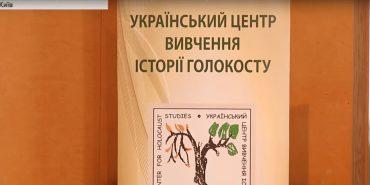 Науковці з Прикарпаття презентували у Києві дослідження, присвячене Голокосту. ВІДЕО