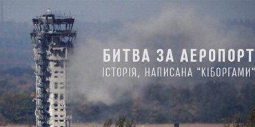 У Франківську молебнем і пам'ятною ходою вшанують героїв Донецького аеропорту. З Коломиї курсуватимуть автобуси