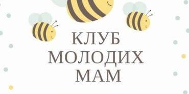 """Коломийських матусь запрошують у """"Клуб молодих мам"""""""