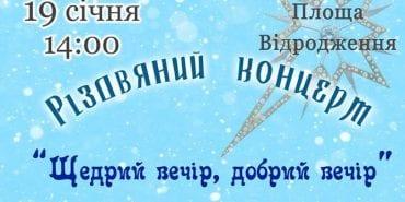 """Коломиян запрошують на Водохреще на святковий концерт """"Щедрий вечір, добрий вечір"""". АНОНС"""
