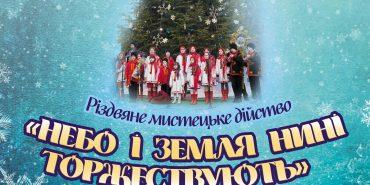 """Коломиян запрошують на різдвяне дійство """"Небо і земля нині торжествують"""""""