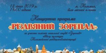 """У Коломиї відбудеться концертна програма """"Різдвяний зорепад"""""""