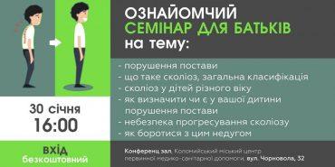 Як розпізнати сколіоз: у Коломиї проведуть ознайомчий семінар для батьків