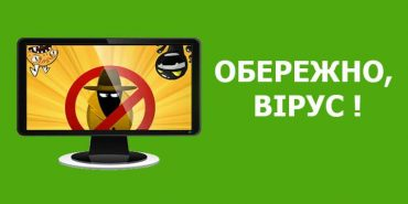 Коломиян попереджають про комп'ютерний вірус