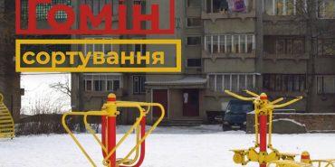 Мешканців району Гомона у Коломиї закликають сортувати сміття