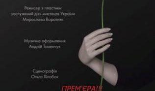 """Коломиян запрошують на прем'єру монодрами """"Квітка ностальгії"""""""