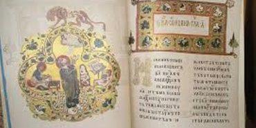 Найдавніша писемна згадка про українську мову зберігається в Росії