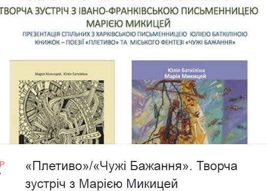 """Коломиян запрошують на творчу зустріч і презентацію книг """"Плетиво"""" та """"Чужі бажання"""""""