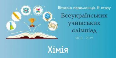 П'ятеро коломийських учнів стали переможцями ІІІ етапу Всеукраїнської олімпіади з хімії