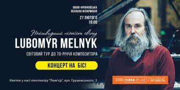 Найшвидший піаніст світу з коломийським корінням дасть концерт в Івано-Франківську