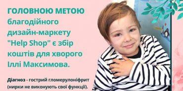 """Коломийські благодійники проведуть у Франківську  дизайн-маркет """"Help Shop"""" на підтримку Іллі Максимова"""