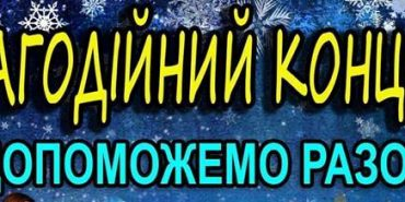 """На Коломийщині пройде благодійний концерт  """"Допоможемо разом"""""""