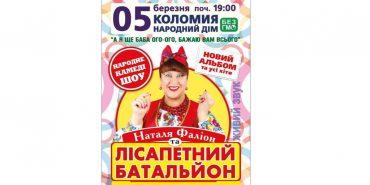 """Коломиян запрошують відвідати концерт гурту """"Лісапетний батальйон"""""""