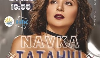 """Коломиян запрошують на сольний концерт співачки NAVKY та її запальні""""ТаТанці"""""""
