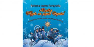"""В Лісному Хлібичині відбудеться районне свято розколяди """"Славім Різдво на рідній Україні"""""""