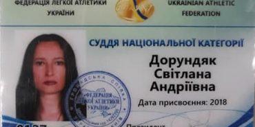 Коломиянка Світлана Дорундяк стала суддею національної категорії