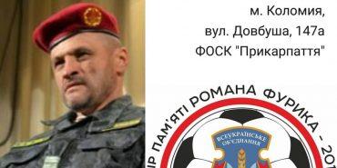 У Коломиї відбудеться футбольний турнір пам'яті Романа Фурика