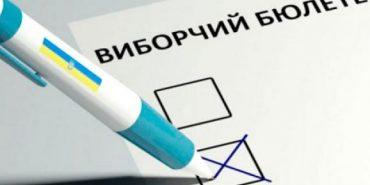 У виборчих бюлетенях буде два кандидати Тимошенко Ю. В.
