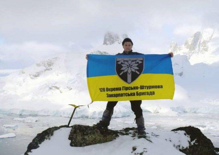 На одній з вершин Антарктиди замайорів прапор закарпатської гірсько-штурмової бригади