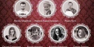 """Театр """"Соломія"""" і """"Дикі гуцули"""" запрошують коломиян на прем'єру сатиричної комедії"""