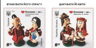 """Укрпошта випустила серію поштових марок """"Кохання – це"""". ФОТО, ВІДЕО"""