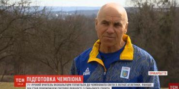 71-річний учитель фізкультури з Прикарпаття готується виграти чемпіонат світу ветеранів. ВІДЕО
