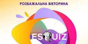 Коломиян запрошують взяти участь в розважальній вікторині EsQuiz