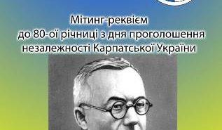 Коломиян запрошують намітинг-реквієм до 80-ої річниці з дня проголошення незалежності Карпатської України