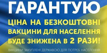 У МОЗ переробили гасла кандидатів у президенти, як заклик агітації українців робити щеплення. ФОТО