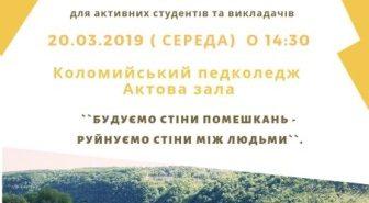 """У Коломиї презентують волонтерський проект """"Будуємо Україну разом"""""""